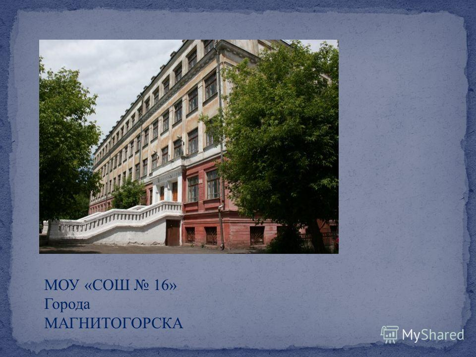 МОУ « СОШ 16» Города МАГНИТОГОРСКА