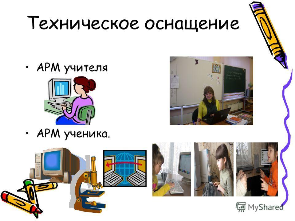 Техническое оснащение АРМ учителя АРМ ученика.