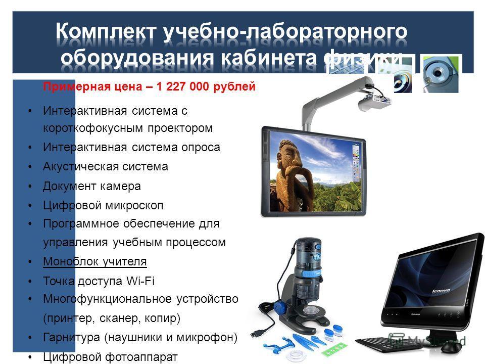 Интерактивная система с короткофокусным проектором Интерактивная система опроса Акустическая система Документ камера Цифровой микроскоп Программное обеспечение для управления учебным процессом Моноблок учителя Точка доступа Wi-Fi Многофункциональное
