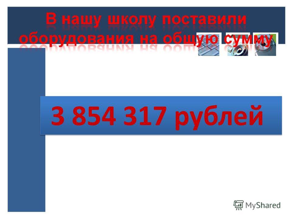 3 854 317 рублей