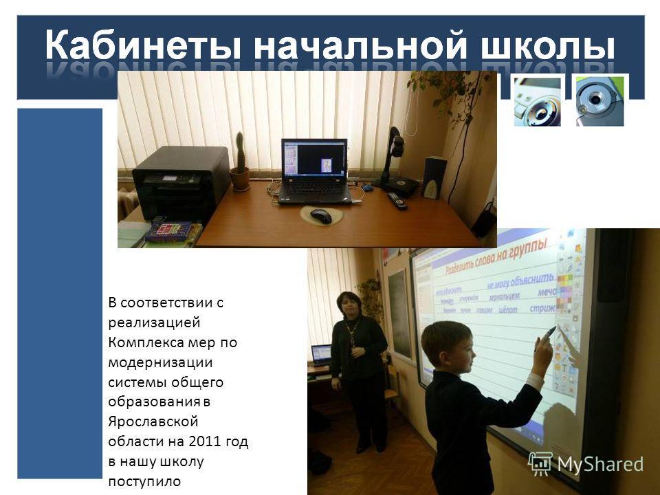 В соответствии c реализацией Комплекса мер по модернизации системы общего образования в Ярославской области на 2011 год в нашу школу поступило