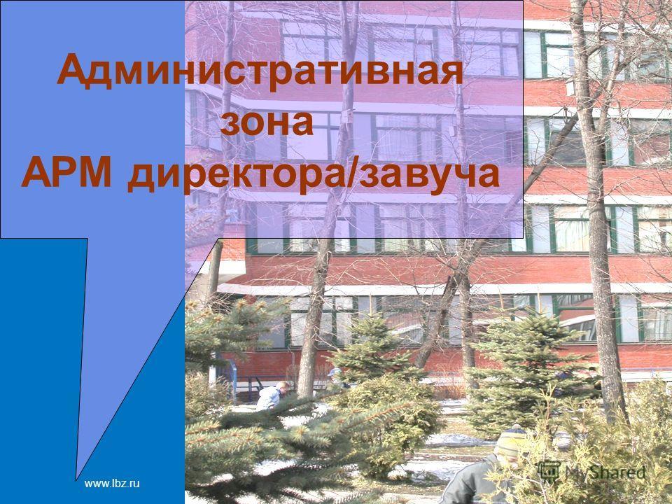 www.lbz.ru Москва, 2007 год Административная зона АРМ директора/завуча