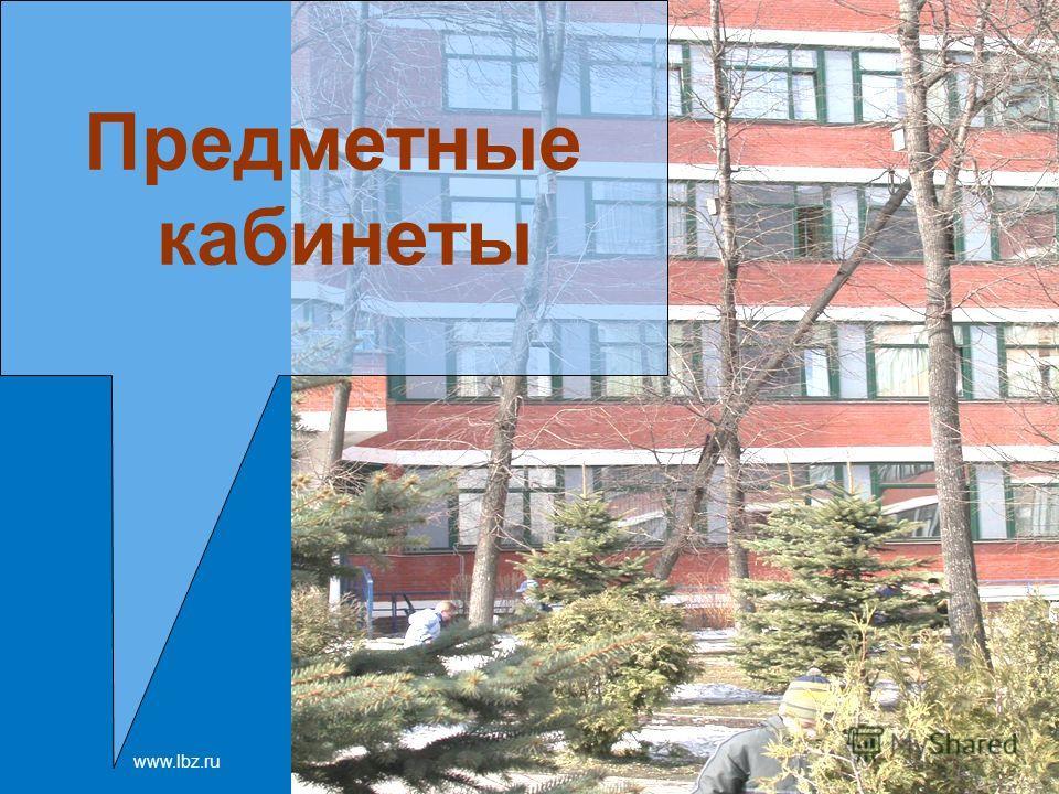 www.lbz.ru Москва, 2007 год Предметные кабинеты