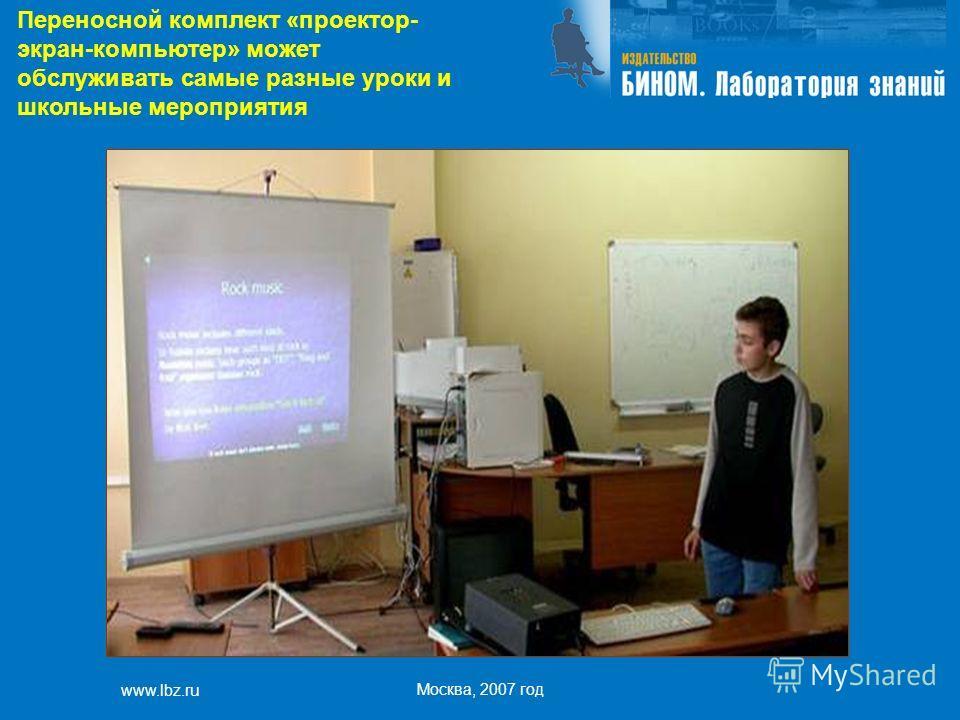 www.lbz.ru Москва, 2007 год Переносной комплект «проектор- экран-компьютер» может обслуживать самые разные уроки и школьные мероприятия