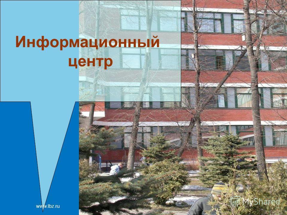 www.lbz.ru Москва, 2007 год Информационный центр