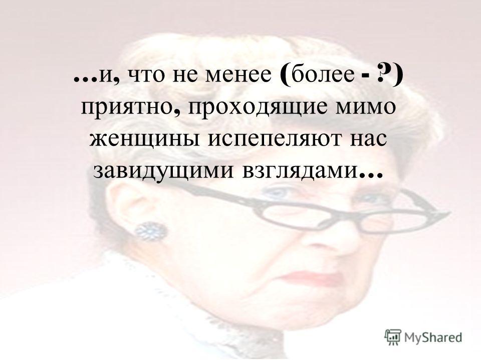 Copyright Olga Tikhonova 2005 … и, что не менее ( более - ?) приятно, проходящие мимо женщины испепеляют нас завидущими взглядами …