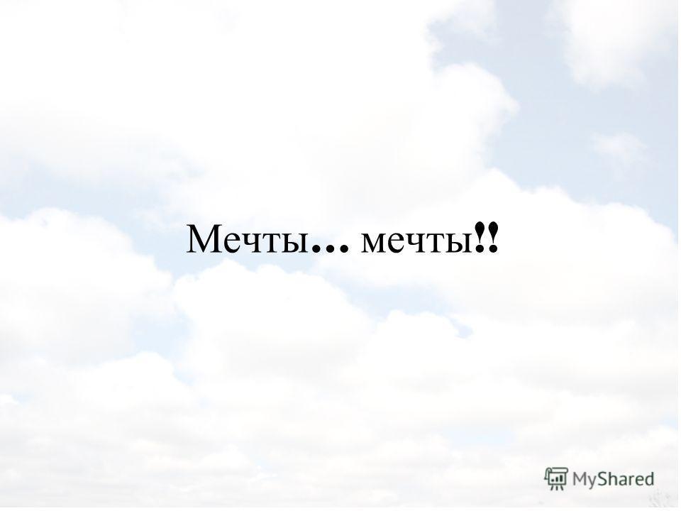Copyright Olga Tikhonova 2005 Мечты … мечты !!