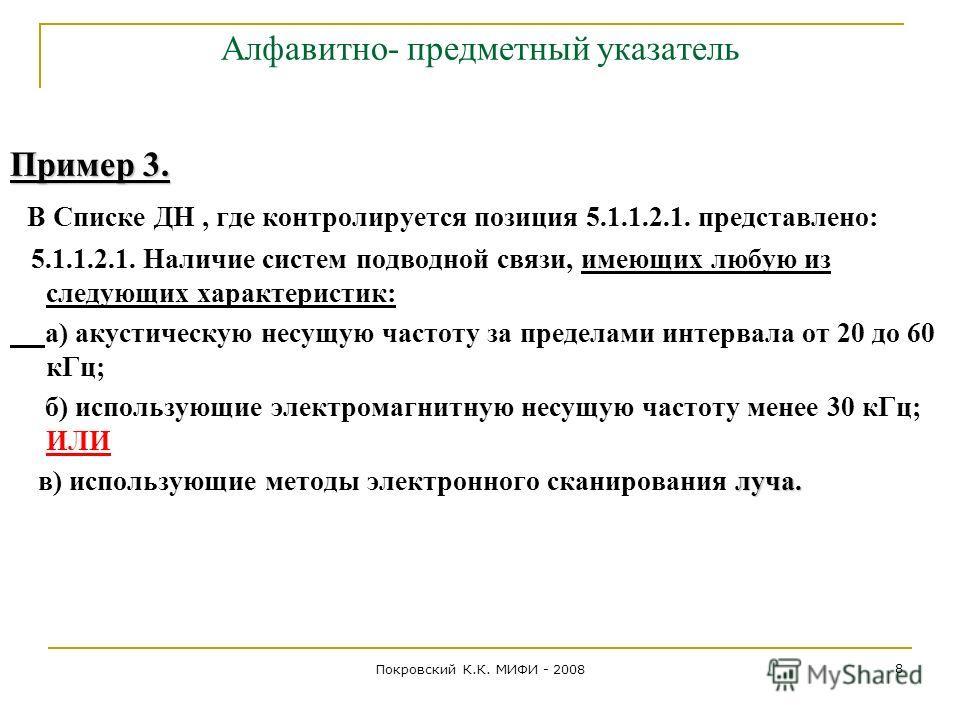 Покровский К.К. МИФИ - 2008 8 Алфавитно- предметный указатель Пример 3. В Списке ДН, где контролируется позиция 5.1.1.2.1. представлено: 5.1.1.2.1. Наличие систем подводной связи, имеющих любую из следующих характеристик: а) акустическую несущую част