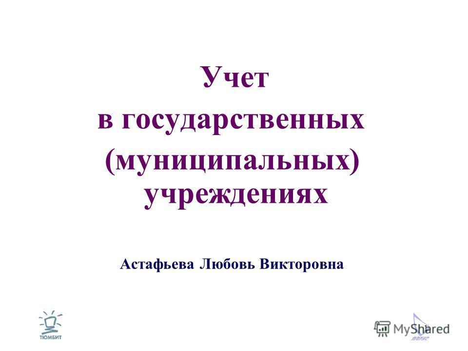 1 Учет в государственных (муниципальных) учреждениях Астафьева Любовь Викторовна