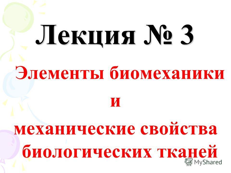 Лекция 3 Элементы биомеханики и механические свойства биологических тканей