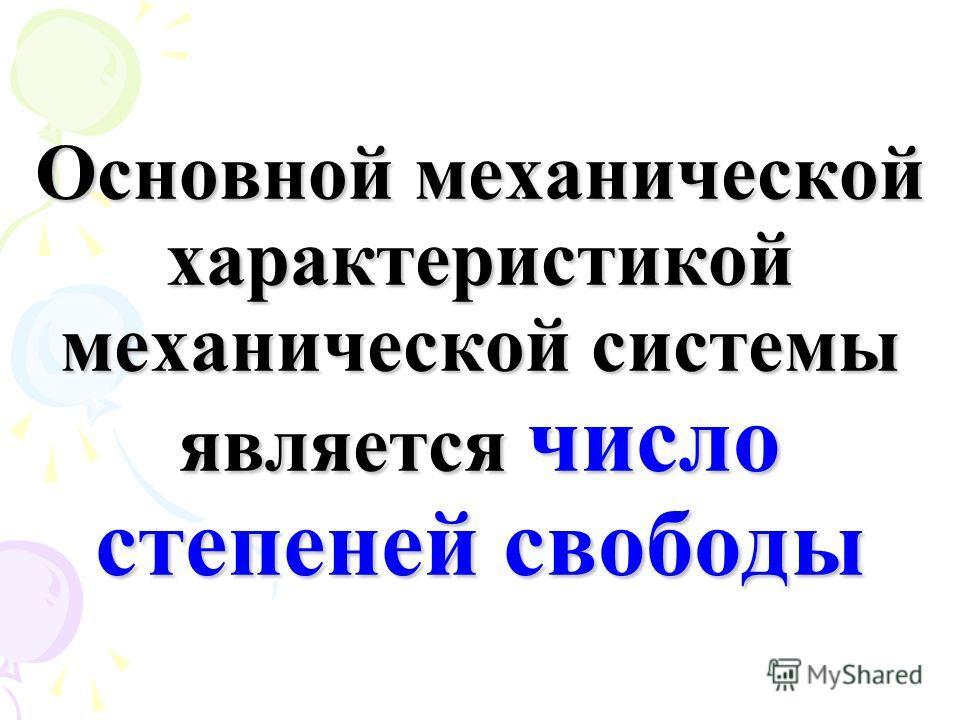 Основной механической характеристикой механической системы является число степеней свободы