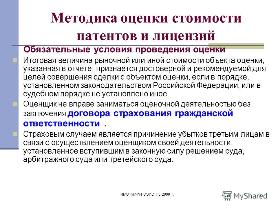 ИМО МИФИ ОЭИС П5 2008 г.8 Методика оценки стоимости патентов и лицензий Обязательные условия проведения оценки Итоговая величина рыночной или иной стоимости объекта оценки, указанная в отчете, признается достоверной и рекомендуемой для целей совершен