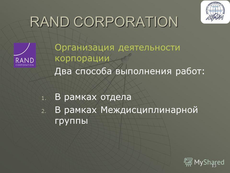 13 RAND CORPORATION Организация деятельности корпорации Два способа выполнения работ: 1. 1. В рамках отдела 2. 2. В рамках Междисциплинарной группы