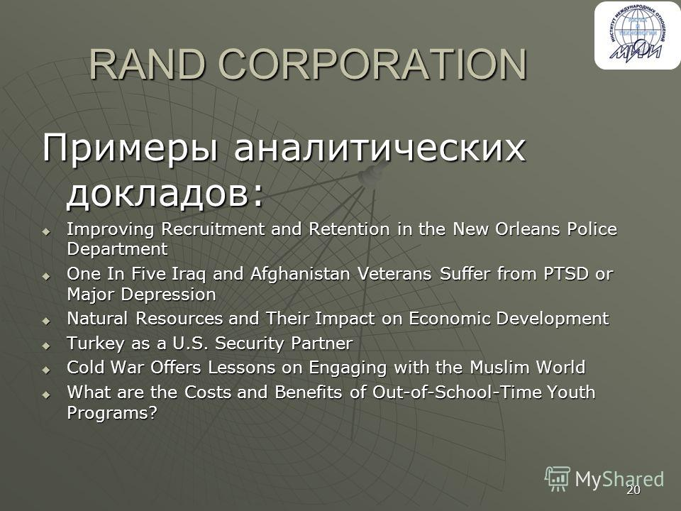 20 RAND CORPORATION Примеры аналитических докладов: Improving Recruitment and Retention in the New Orleans Police Department Improving Recruitment and Retention in the New Orleans Police Department One In Five Iraq and Afghanistan Veterans Suffer fro