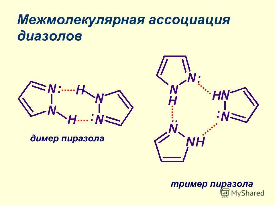Межмолекулярная ассоциация диазолов димер пиразола тример пиразола