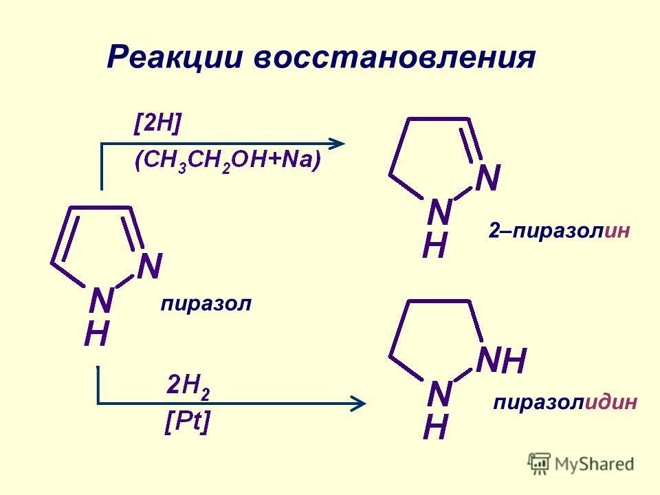 Реакции восстановления пиразол 2–пиразолин пиразолидин