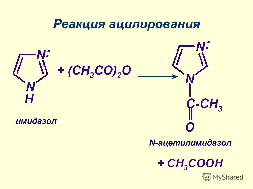Реакция ацилирования N-ацетилимидазол