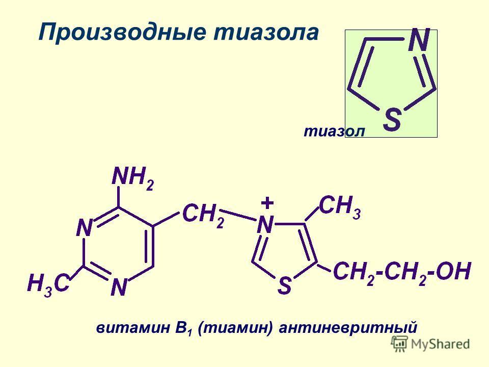 витамин B 1 (тиамин) антиневритный тиазол Производные тиазола