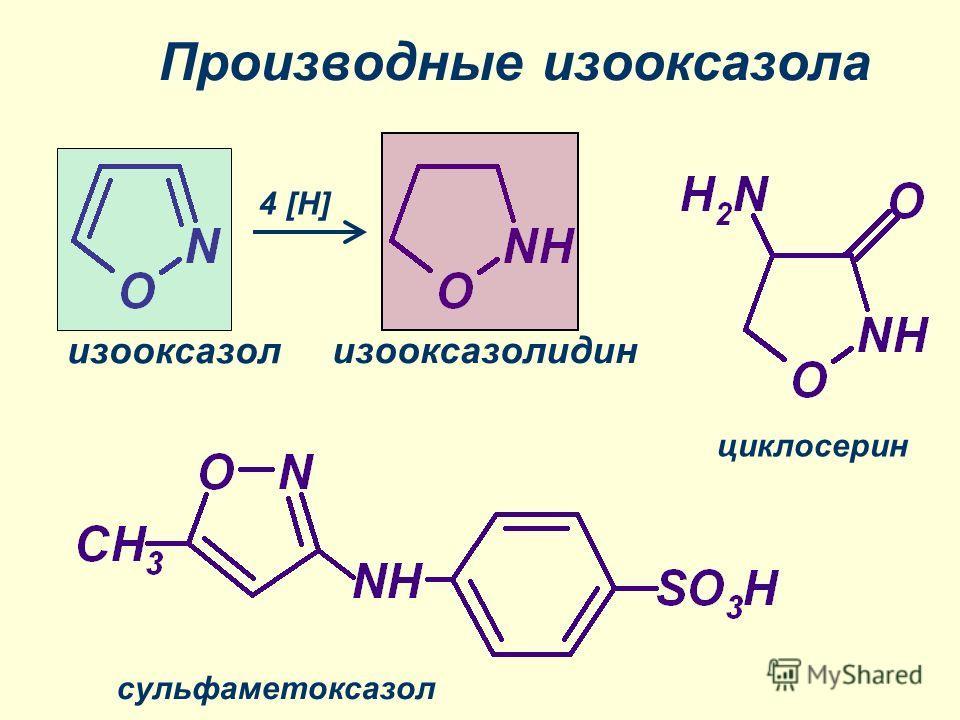 Производные изооксазола изооксазол изооксазолидин 4 [H] циклосерин сульфаметоксазол