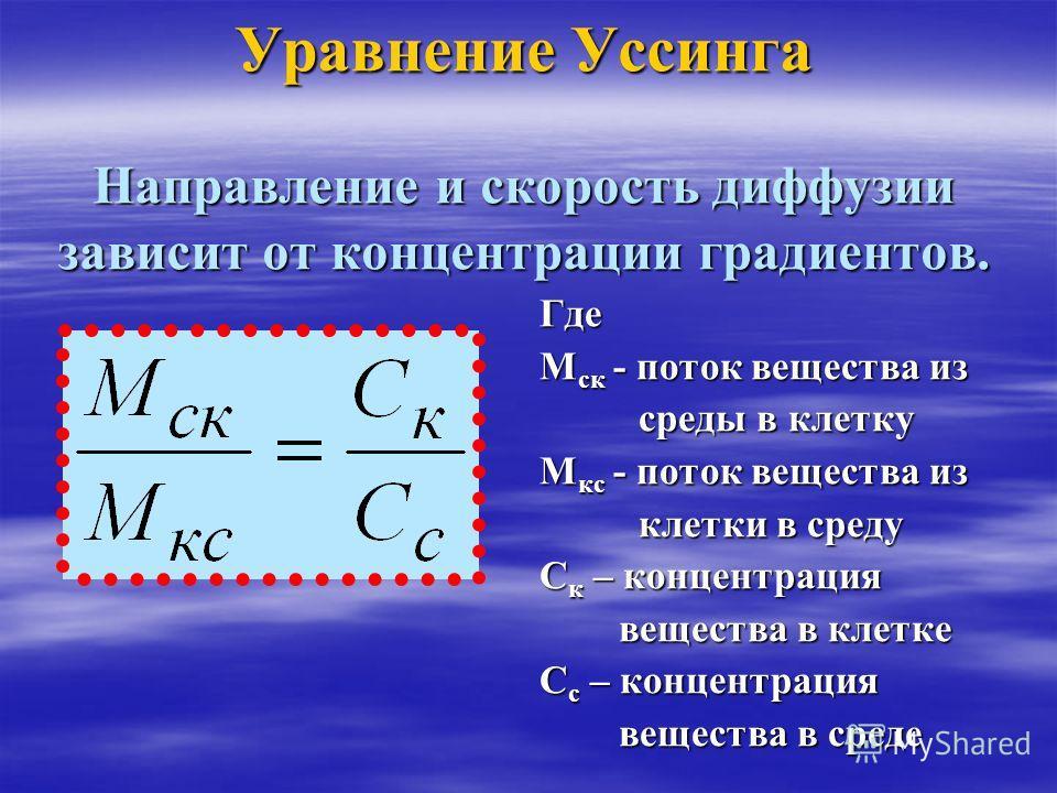 Уравнение Уссинга Направление и скорость диффузии зависит от концентрации градиентов. Где М ск - поток вещества из среды в клетку среды в клетку М кс - поток вещества из клетки в среду клетки в среду С к – концентрация вещества в клетке вещества в кл