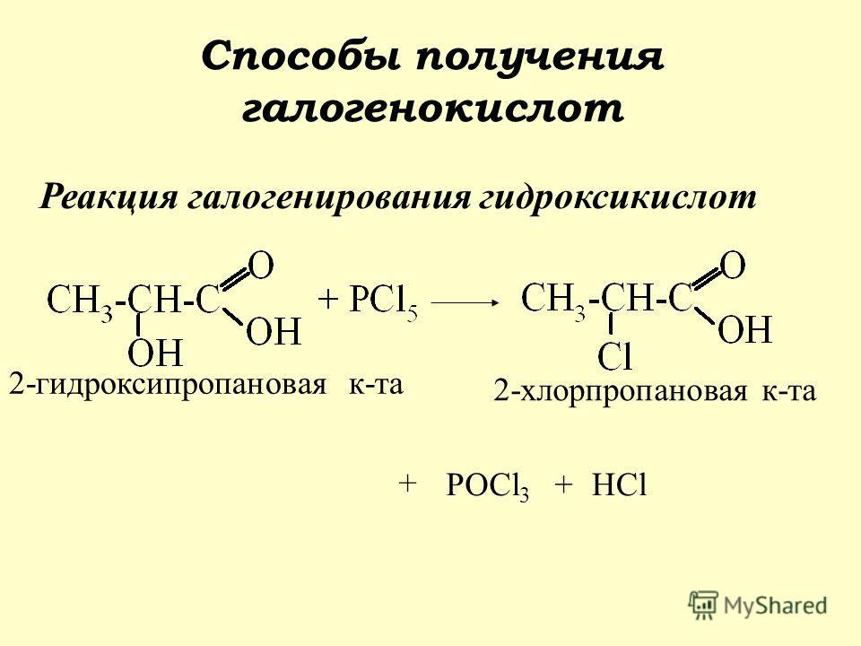 2-гидроксипропановая к-та 2-хлорпропановая к-та Реакция галогенирования гидроксикислот Способы получения галогенокислот + РOCl 3 +HCl