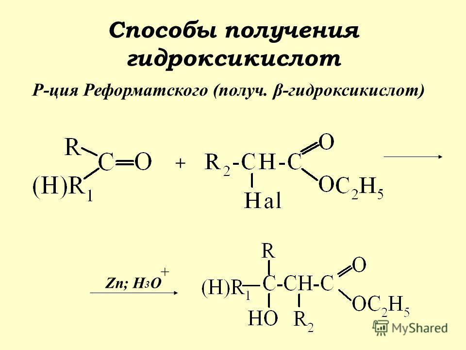 Способы получения гидроксикислот Р-ция Реформатского (получ. β-гидроксикислот) Zn; H 3 O + +