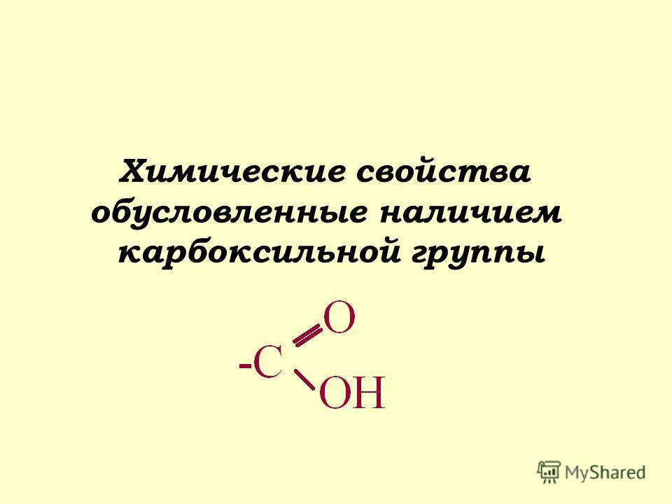 Химические свойства обусловленные наличием карбоксильной группы