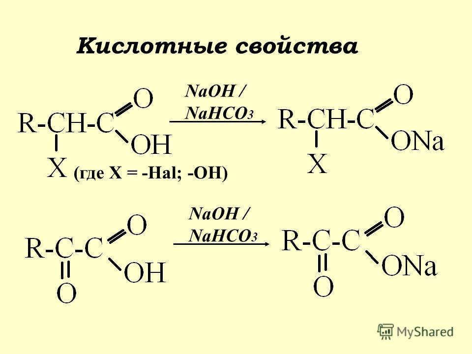Кислотные свойства (где Х = -Hal; -OH) NaOH / NaHCO 3 NaOH / NaHCO 3