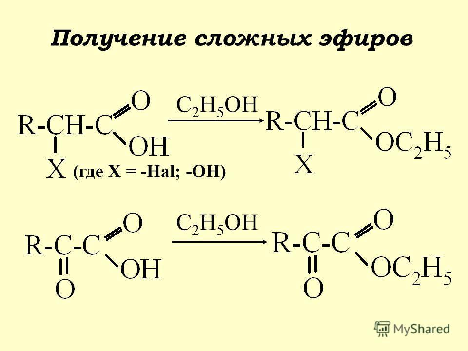 Получение сложных эфиров (где Х = -Hal; -OH) C 2 H 5 OH