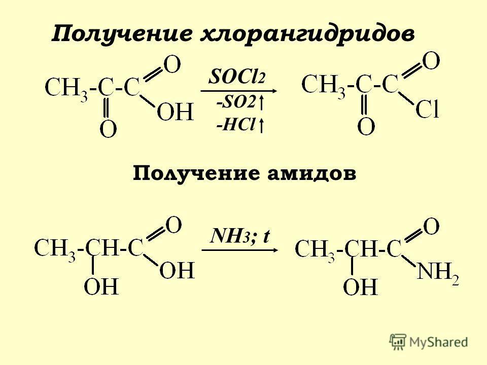 SOCl 2 -SO2 -HCl Получение хлорангидридов NH 3 ; t Получение амидов