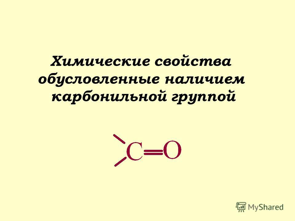 Химические свойства обусловленные наличием карбонильной группой