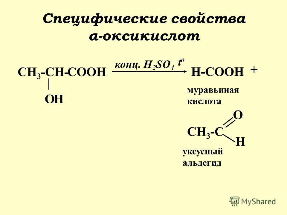 Специфические свойства α-оксикислот CH 3 -CH- O COOH H конц. H 2 SO 4 H-COOH муравьиная кислота + CH 3 -C O H уксусный альдегид toto