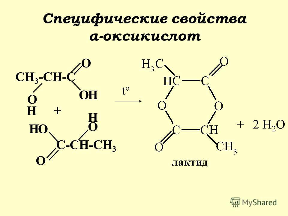 Специфические свойства α-оксикислот CH 3 -CH-C O H O OH C-CH-CH 3 O HO O H + toto лактид +2 H 2 O