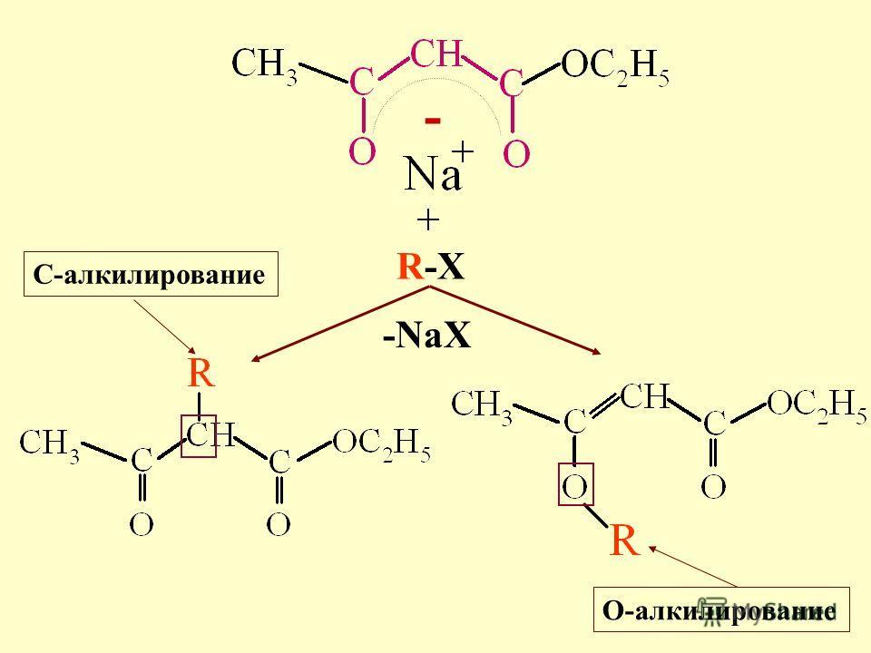 - R-X -NaX C-алкилирование О-алкилирование