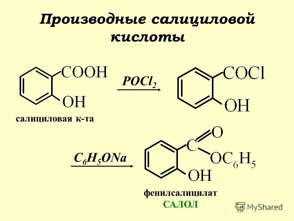 Производные салициловой кислоты салициловая к-та фенилсалицилат САЛОЛ POCl 2 C 6 H 5 ONa