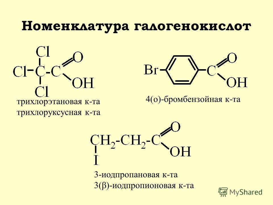 Номенклатура галогенокислот трихлорэтановая к-та трихлоруксусная к-та 4(о)-бромбензойная к-та 3-иодпропановая к-та 3(β)-иодпропионовая к-та