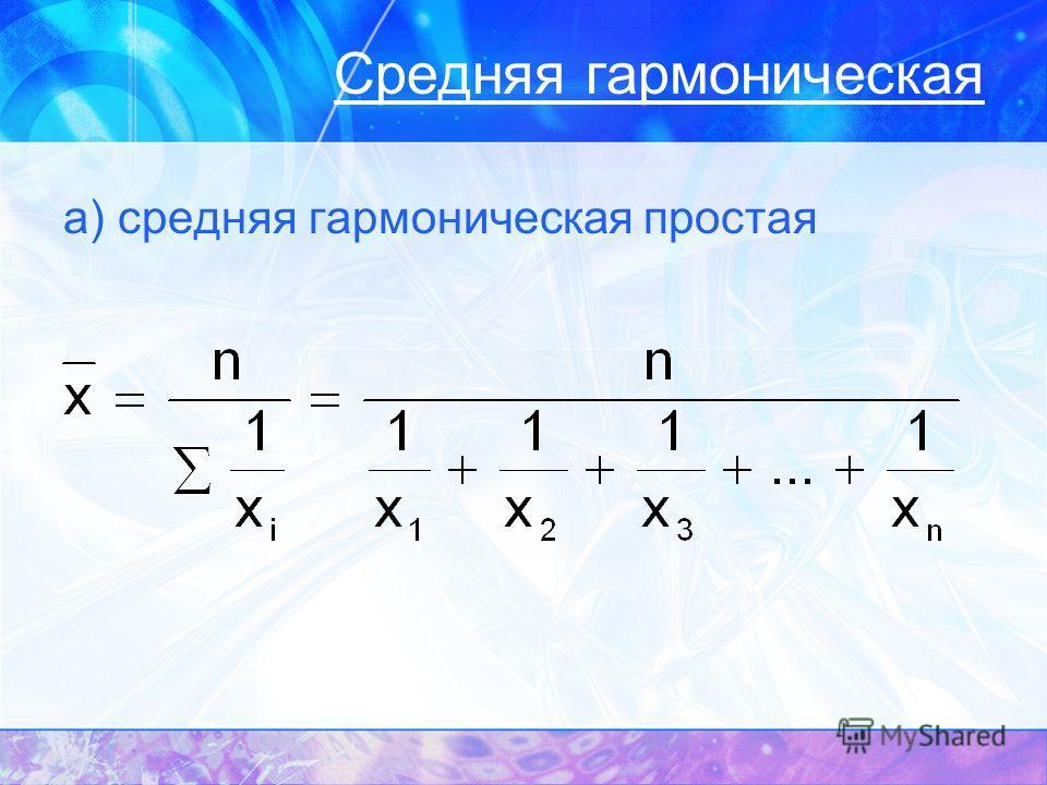 Средняя гармоническая а) средняя гармоническая простая