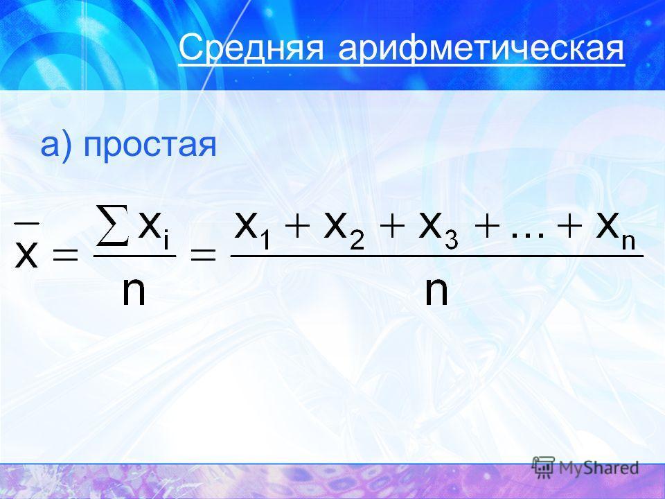 Средняя арифметическая а) простая