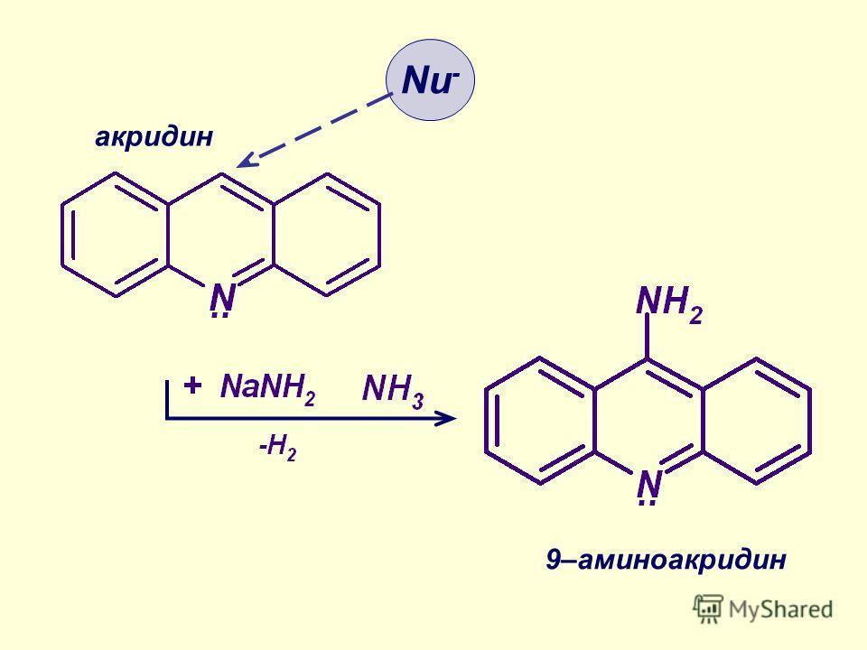 акридин 9–аминоакридин Nu -