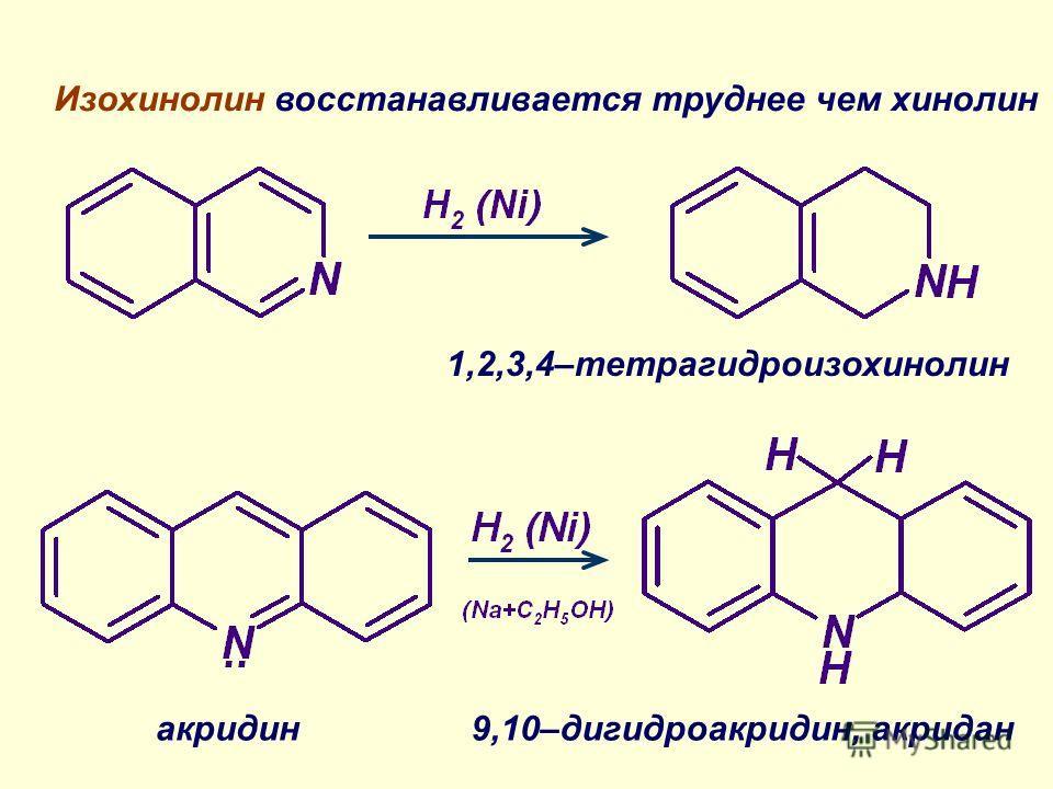 Изохинолин восстанавливается труднее чем хинолин 1,2,3,4–тетрагидроизохинолин акридин9,10–дигидроакридин, акридан