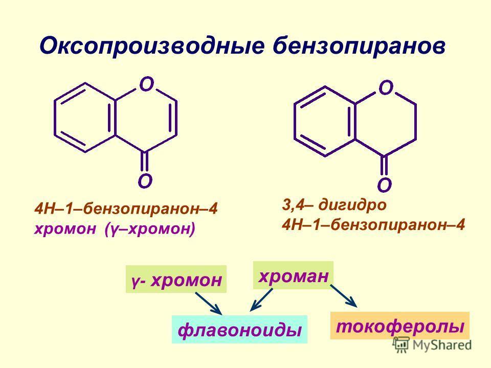 Оксопроизводные бензопиранов 4Н–1–бензопиранон–4 хромон (γ–хромон) 3,4– дигидро 4Н–1–бензопиранон–4 γ- хромон хроман флавоноиды токоферолы