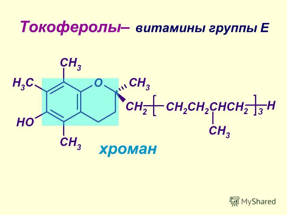 Токоферолы– витамины группы Е хроман