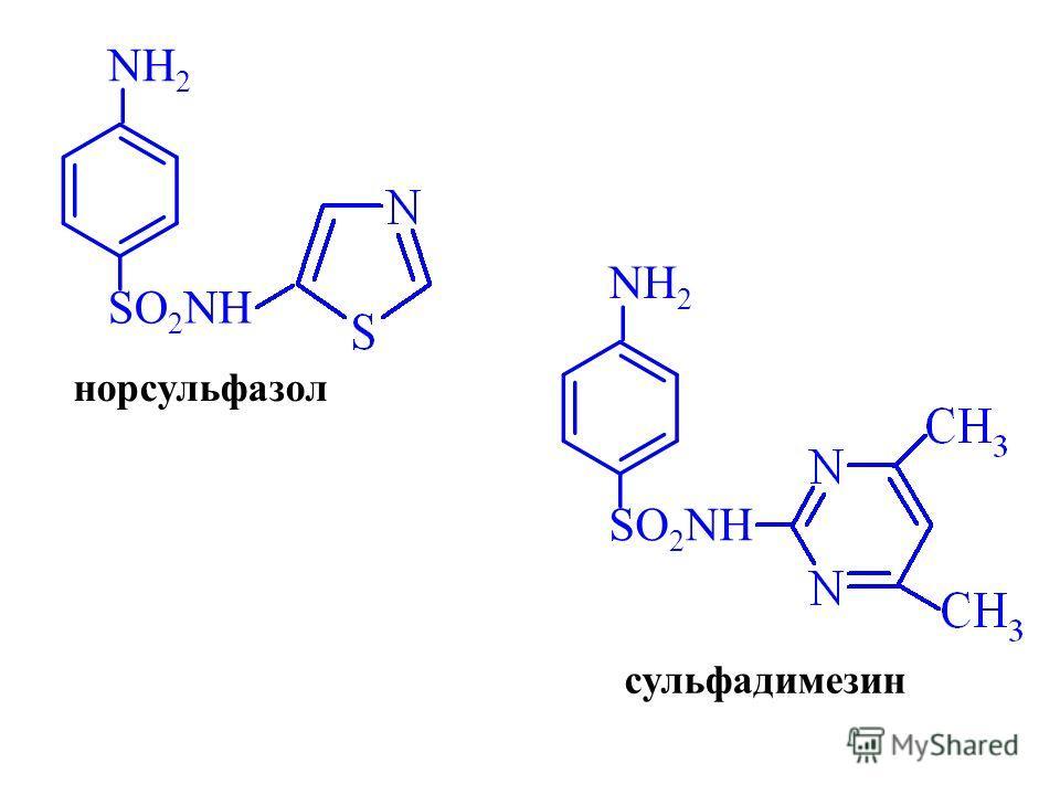 NH 2 SO 2 NH норсульфазол NH 2 SO 2 NH сульфадимезин