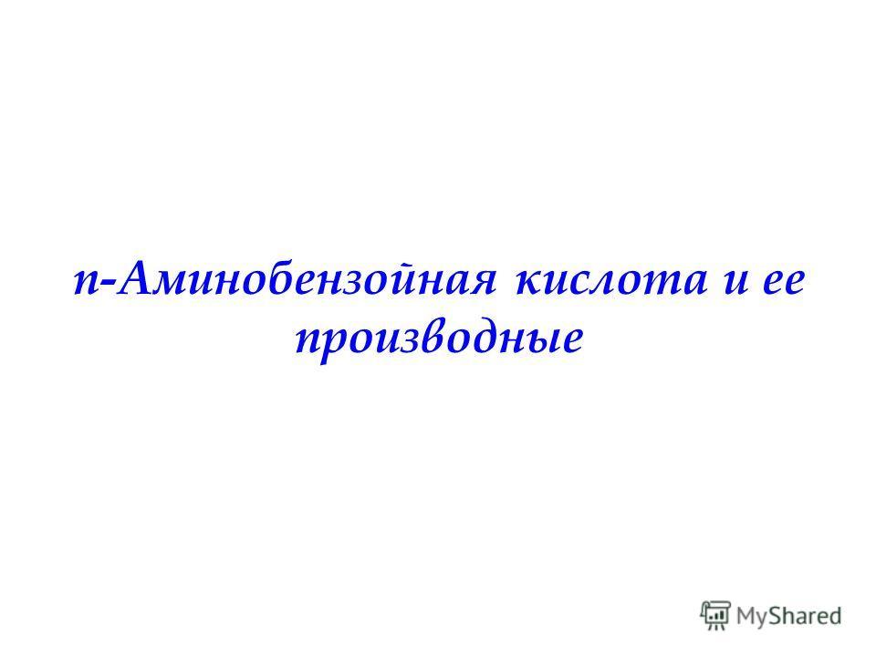 п-Аминобензойная кислота и ее производные