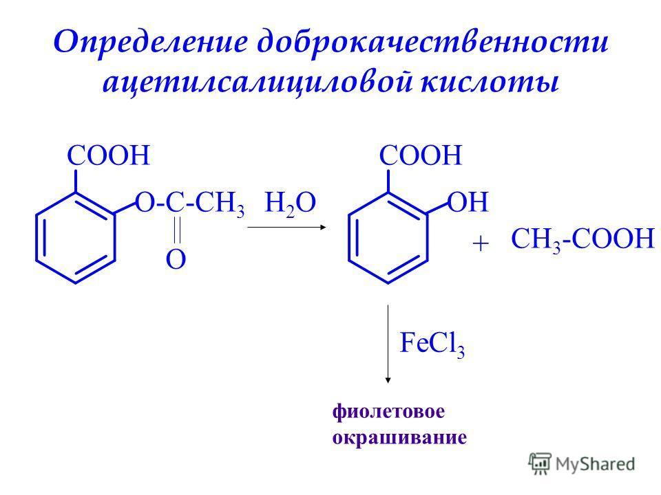 Определение доброкачественности ацетилсалициловой кислоты COOH O-C-CH 3 O H2OH2O COOH OH + CH 3 -COOH FeCl 3 фиолетовое окрашивание