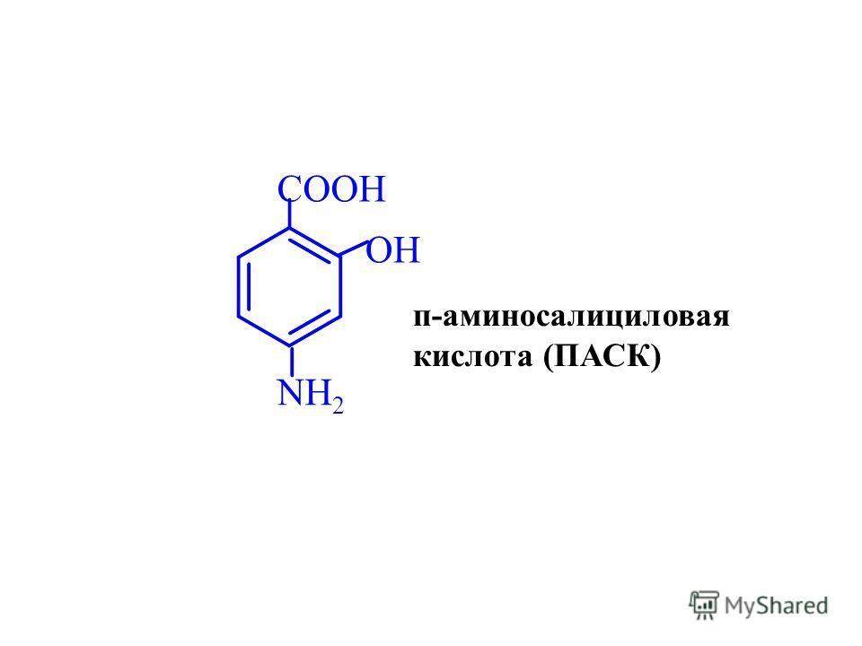 COOH OH NH 2 п-аминосалициловая кислота (ПАСК)