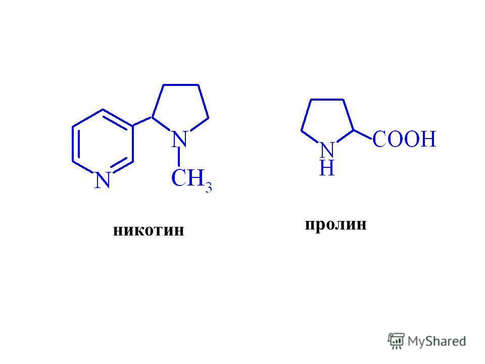 никотин пролин