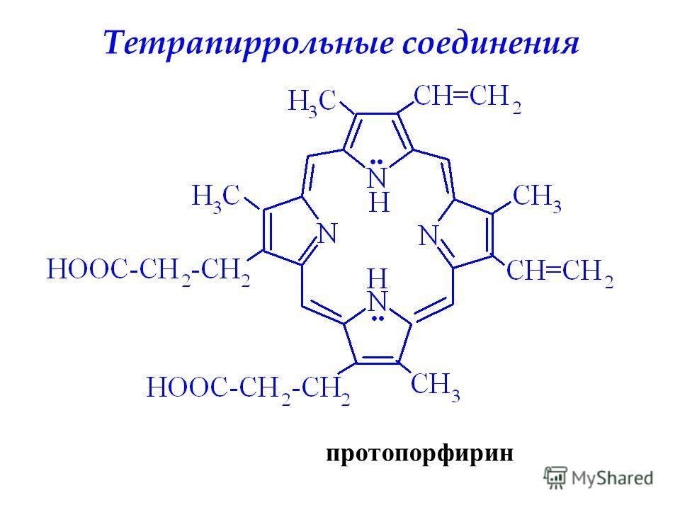 Тетрапиррольные соединения протопорфирин