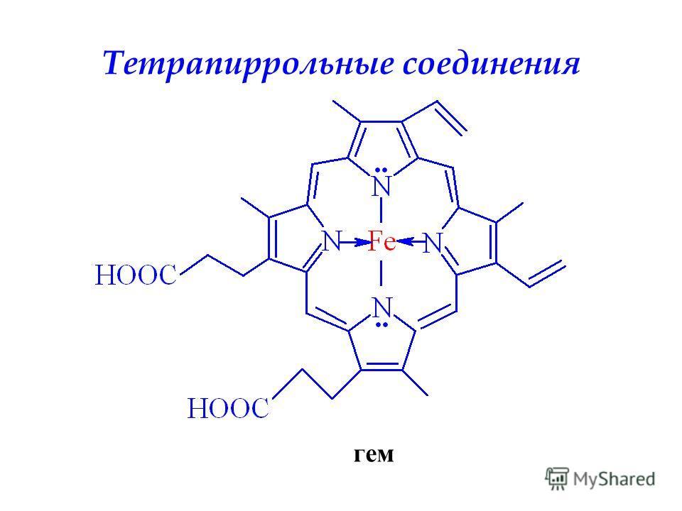 Тетрапиррольные соединения гем