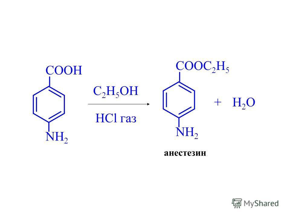 COOH NH 2 C 2 H 5 OH COOC 2 H 5 NH 2 анестезин +H2OH2O HCl газ